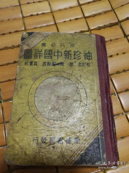袖珍新中国祥图
