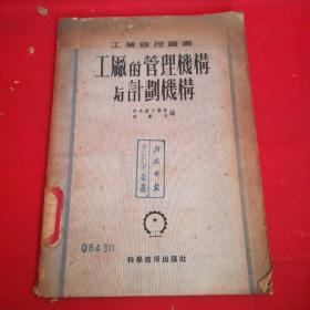 工业管理丛书:工厂的管理机构与计划机构