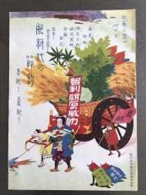 百年广告画-肥料广告智利硝石