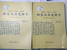 助您成为笔杆子(1-2)二册合售