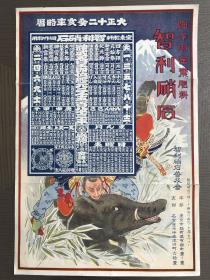 百年广告画-智利硝石野猪图