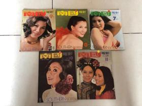 香港早期杂志 南国电影 1974年 197 198 199 200 201五期