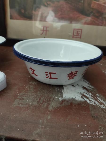 80年代,上海文汇餐厅搪瓷饭盆3只合售