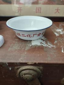 80年代,上海长征二化厂食堂专用搪瓷饭盆一只