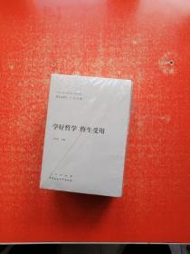 新大众哲学 (全7册)未拆封