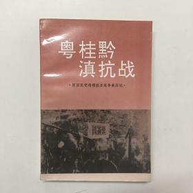 粤桂黔滇抗战