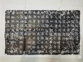 稀见品:北齐时期刘集墓志铭原碑拓片一套