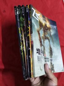 飞奇幻世界(2007年1.3.7.10期+增刊)共5本合售