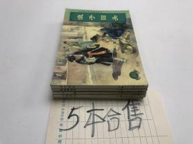 中国古代民间故事 五册合售