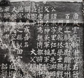 唐会昌四年故云麾将军扬州大都督符澈符里仁墓志铭拓片
