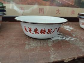 1981年,上海采芝斋糖果厂搪瓷饭盆