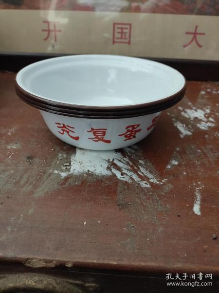 80年代上海光复蛋品搪瓷饭盆3只合售