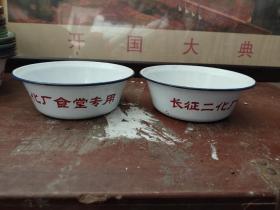 80年代,上海长征二化厂食堂专用搪瓷饭盆一对