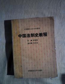 中国法制史教程