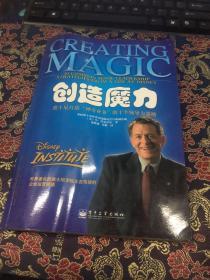 """创造魔力:迪斯尼打造""""神奇业务""""的十个领导力策略   馆藏原版绳子勒的有点皱  如图"""