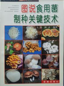图说食用菌制种关键技术9787508231426王波 鲜灵 著 金盾出版社