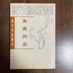 海国四说(06年一版三印)