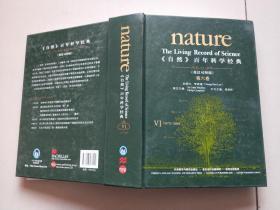 《自然》百年科学经典(第六卷 英汉对照版 1973-1984)