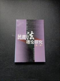 民商法理论研究 第二辑
