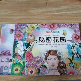 涂色书3-6岁涂鸦手绘本神秘花园画画书儿童版童话梦境彩绘本减压 秘密花园 魔幻森林 魔幻世界 3本合售 干净无涂画