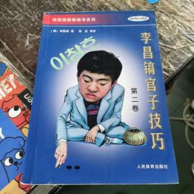李昌镐官子技巧 :第二卷