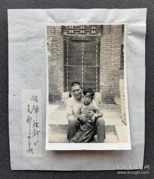 抗战时期 沦陷区中国民居内日军怀抱中国儿童摆拍合影照一枚(奴化教育史料、抗战日军伪善摆拍史料)