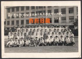 文革时期特色教育老照片,1975年【贵州农学院】首届工农兵大学生毕业老照片,今天的贵州大学农学院,前身为1940年成立的国立贵州农工学院。
