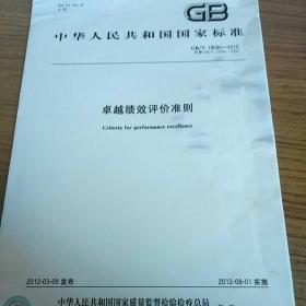 GB/T19580-2012卓越绩效评价准则