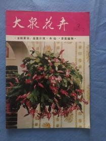 大众花卉1982年第2期