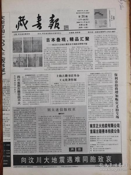 藏书报【2008年5月26日,深切哀悼四川汶川大地震遇难同胞】