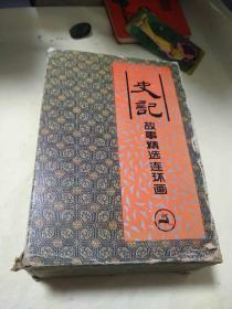 《史记》故事精选连环画    4册全套 【175】层