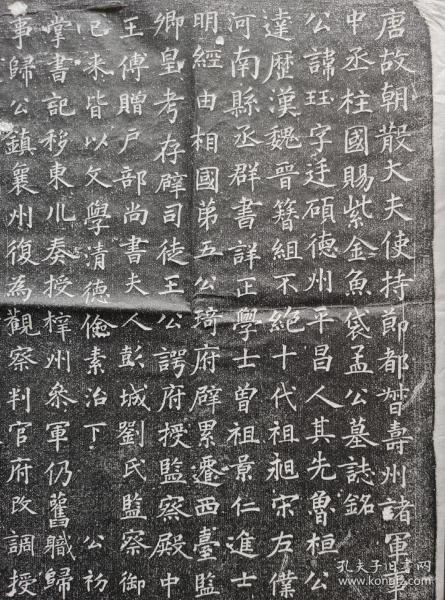 唐寿州刺史御史孟珏孟迁硕墓志铭拓片