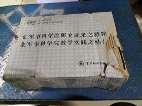 军事科学院硕士研究生系列教材 全套55本 总定价.699.6元)原盒装未翻阅