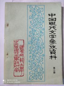 中国现代文学参考资料