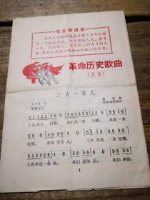 文革时期革命历史歌曲五首   印毛主席语录