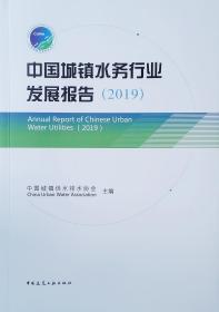 现货-中国城镇水务行业发展报告.2019