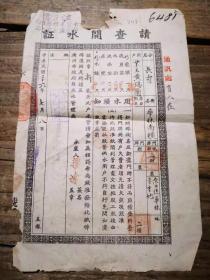 民国时期广州请查开水证