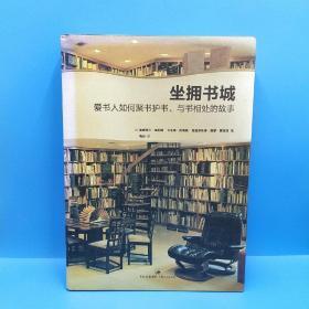 坐拥书城(精装)爱书人如何与书共处、爱书聚书的故事