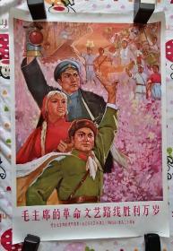毛主席的革命文艺路线胜利万岁  对开宣传画(八大样板戏汇映)年画