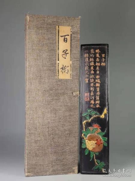 收藏百子榴墨块摆件长22.5厘米