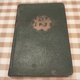 五十年代空白笔记本