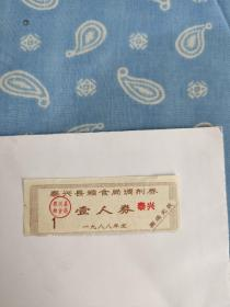 泰兴县粮食局1988年度调剂券一人券 1枚