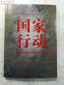国家行动---麻风防治的中国模式和世界样板   杨文学 杨牧原 著 / 山东文艺出版社 / 2020-12  / 平装  正版  实拍  现货