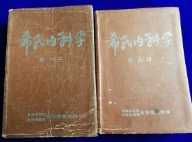 1950年精装版第四野战军中南军区希氏内科学2册巨厚册四卷一套包老少见品种