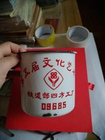 12CM  铁道部青岛四方工厂  搪瓷缸