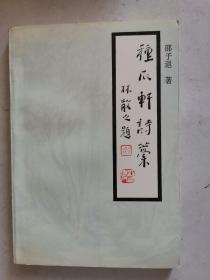 《种瓜轩诗稿》作者签赠本(杨仁恺),内有插图,1994年1印