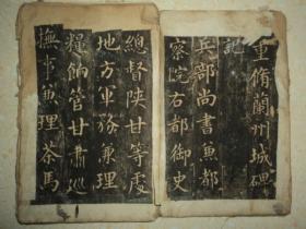 清代、嘉庆拓、大开本、【重修咸阳城碑记】、全一册