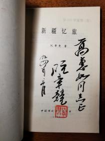 不妄不欺斋之一百九十九:诗人阮章竞毛笔签名钤印本《新疆忆旅》