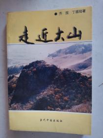 《走近大山》作者签名本,大32开,2001年1印