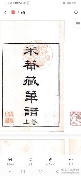 米庵先生藏笔谱—文献级典藏书。(原书高清扫/描,版)